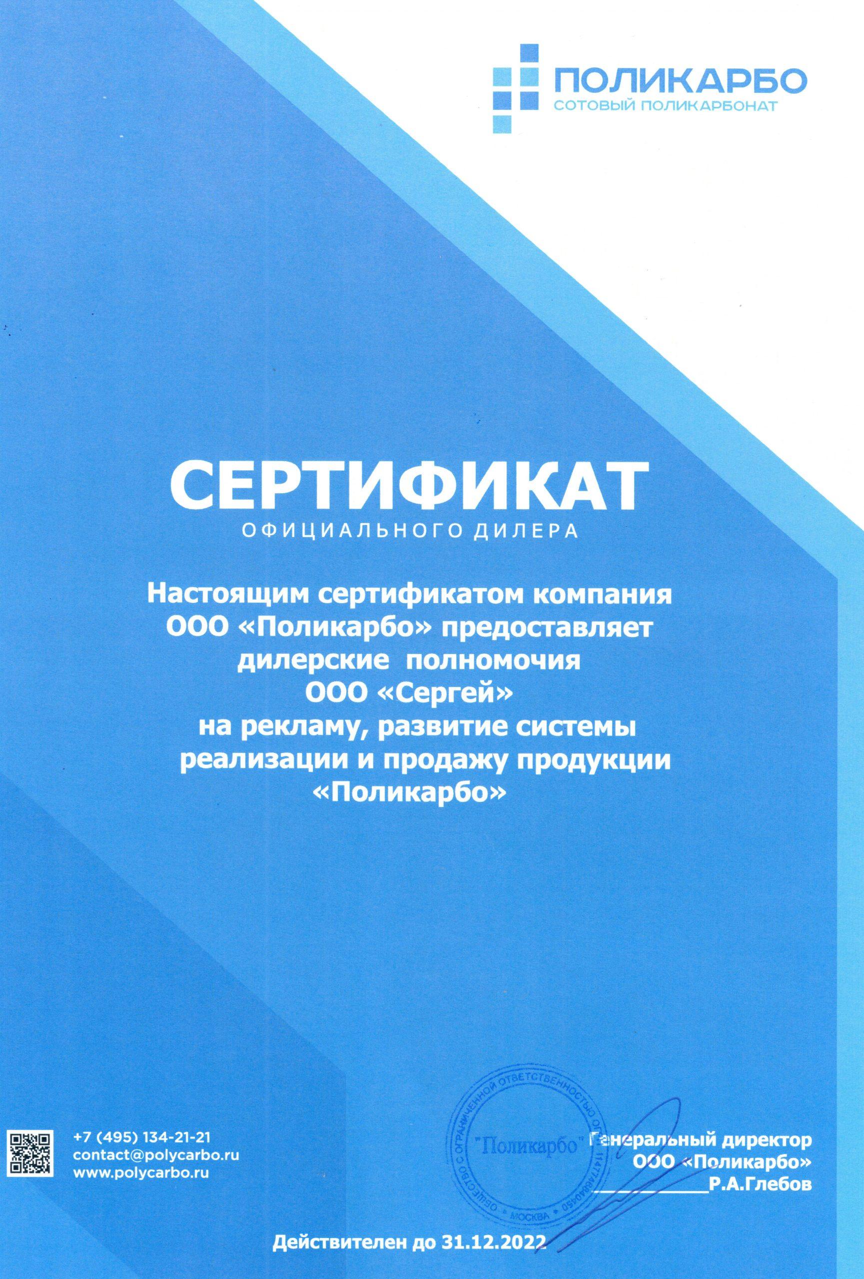 Сертификат дилерства ООО